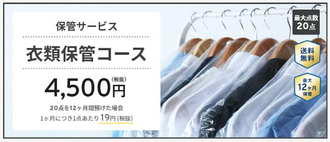 リナビス衣類保管コース