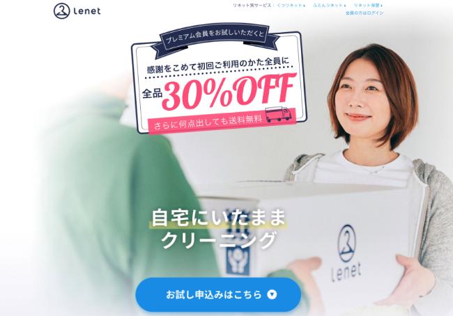 リネット公式サイト画像