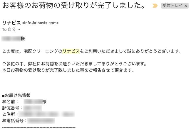 リナビスの受け取り完了メール