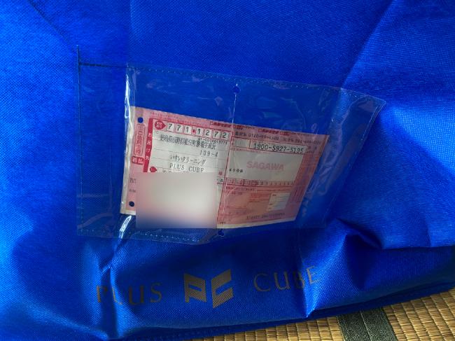 プラスキューブの配送キットに伝票を入れた