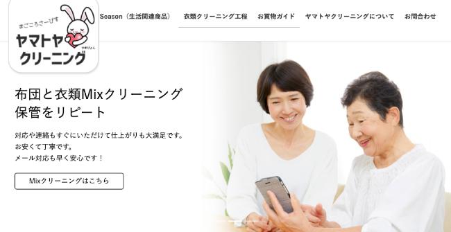 ヤマトヤクリーニングの公式サイト画像