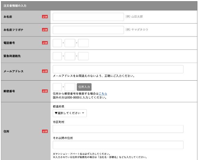 ヤマトヤクリーニングの情報入力画面