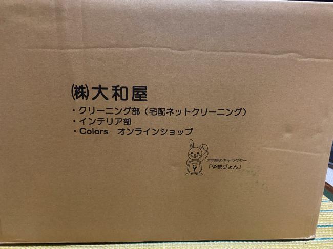 ヤマトヤクリーニングのダンボールのロゴ