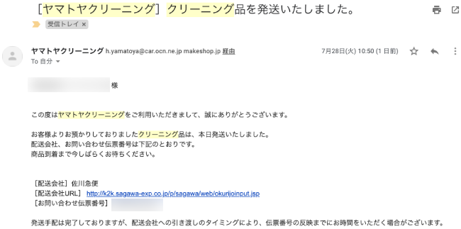 ヤマトヤクリーニングの発送メール
