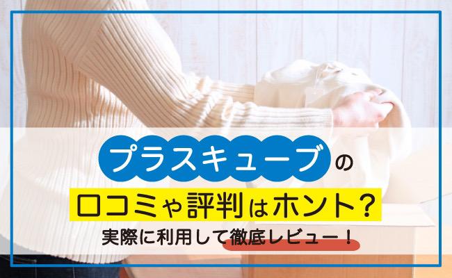 【宅配クリーニング】プラスキューブの口コミや評判はホント?実際に利用して徹底レビュー!