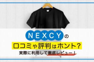 【宅配クリーニング】NEXCY(ネクシー)の口コミや評判はホント?実際に利用して徹底レビュー!