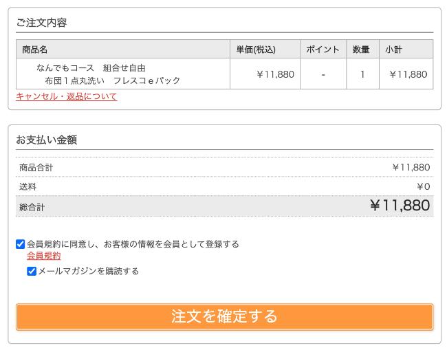 フレスコの注文確定画面