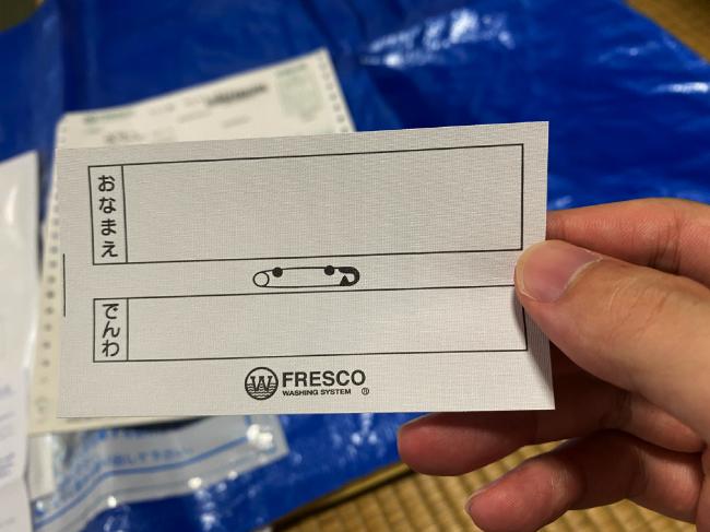 フレスコの配送パックの名札