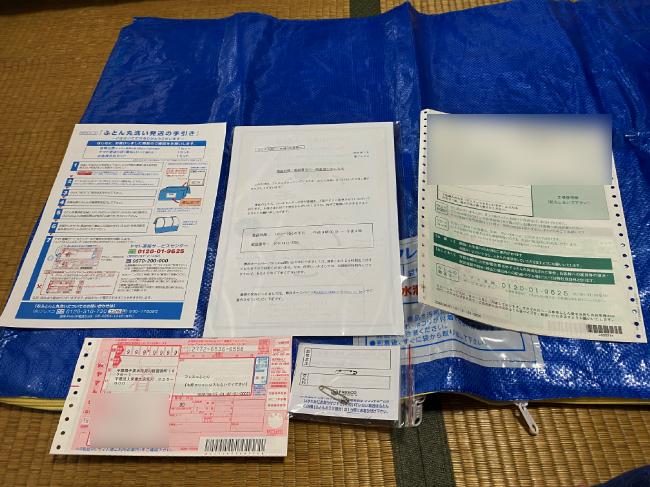 フレスコの配送パックの書類