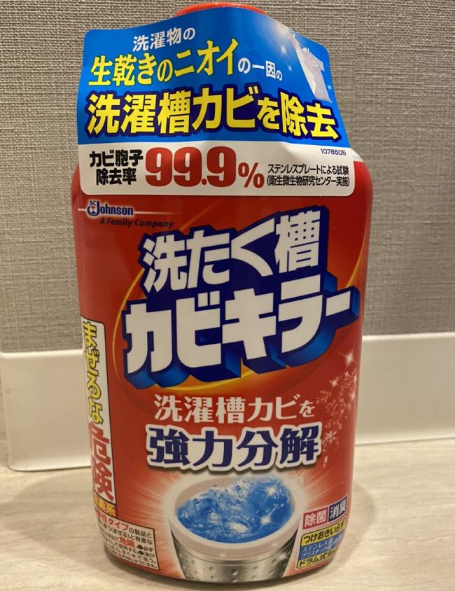 塩素系の洗濯機洗剤