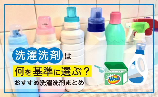 洗濯洗剤って何を基準に選んだら良い?家事ライターが選ぶおすすめ洗濯洗剤25選!