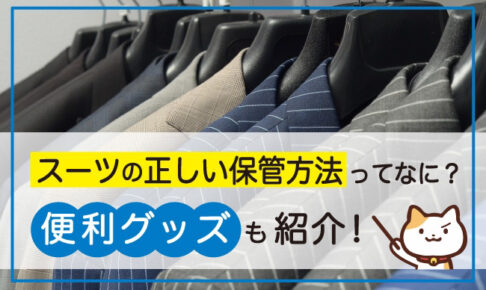 スーツの正しい保管方法って何?型崩れしない正しい保管方法と便利グッズを紹介!