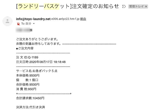 ランドリーバスケットの注文確定メール