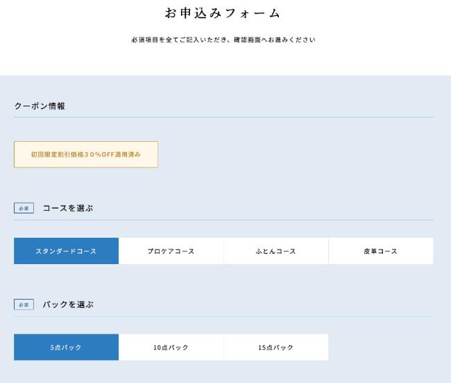 プロケアのコース選択画面