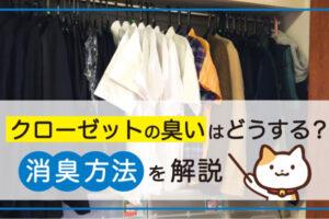 クローゼットの臭いはどうすれば良い?洋服を守る為の除湿、消臭方法を解説!