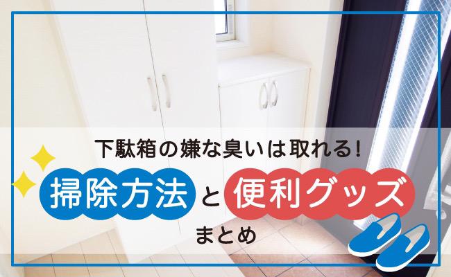 下駄箱(シュークローゼット)の嫌な臭いは取れる!綺麗に保つ掃除方法と便利グッズを解説