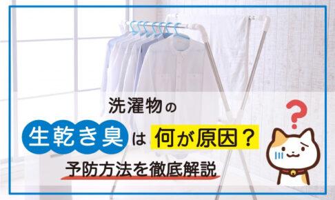 洗濯物の生乾き臭って何が原因?生乾き臭の原因菌を予防する方法を徹底解説します!