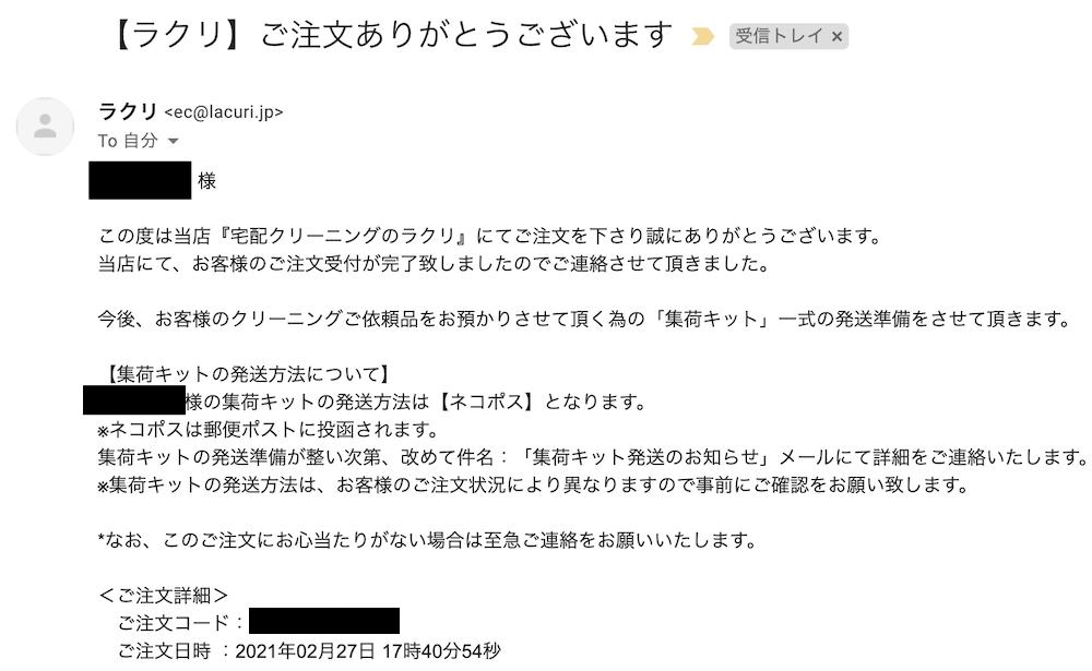 LACURIの注文メール