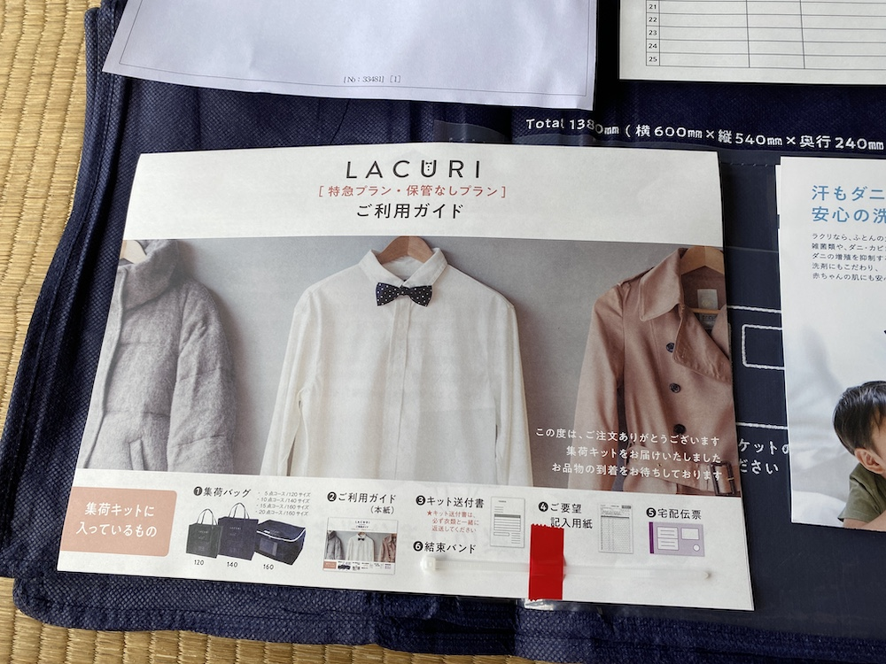 LACURIの書類
